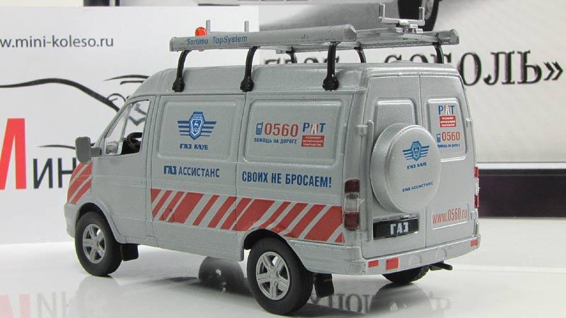 ГАЗ предлагает расширенный пакет услуг «ГАЗ АССИСТАНС»
