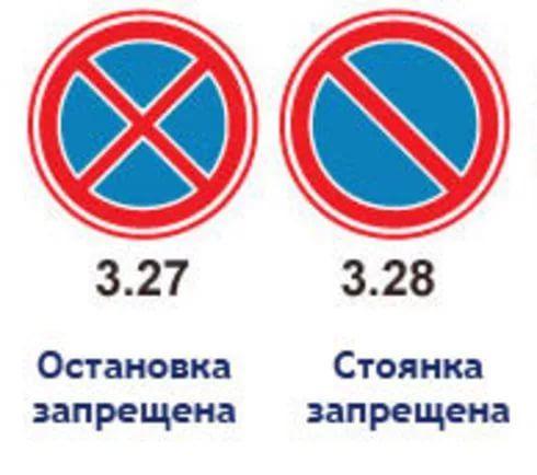 спиной Знак остановка запрещена и стоянка приключений